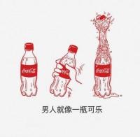 男人就像一瓶可乐