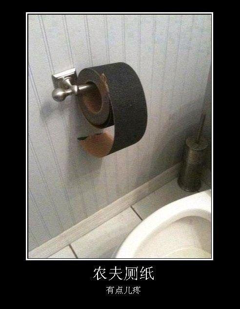 农夫厕纸有点儿疼