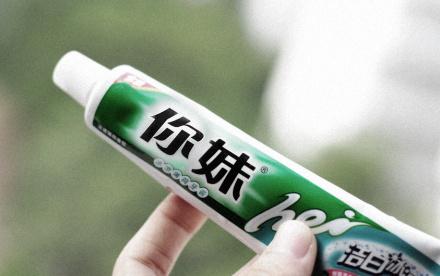 有这种牙膏吗