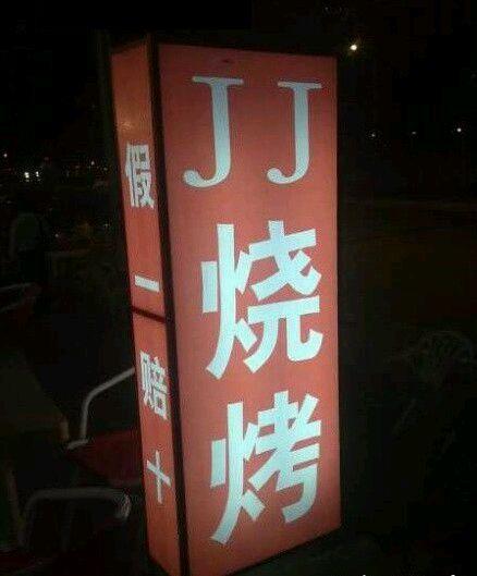 JJ烧烤,假一赔十