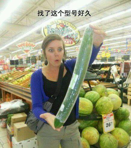 终于找到这型号的黄瓜了