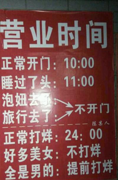 营业时间标准