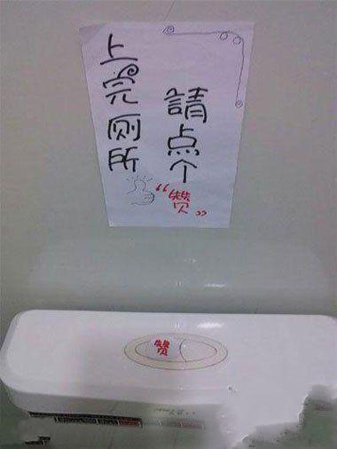 现在我们上完厕所也要点赞了