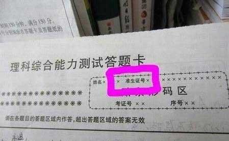 不敢下笔的考试卷