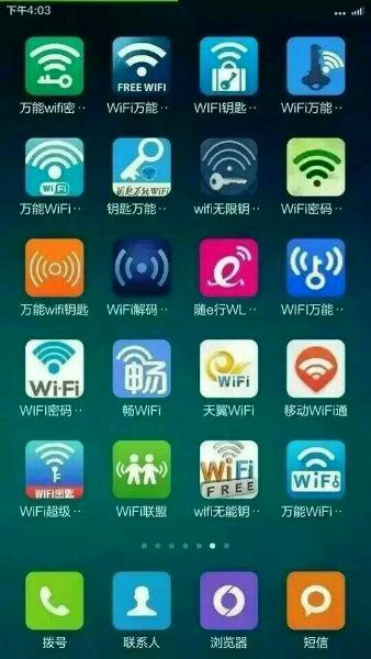 wifi破解大师